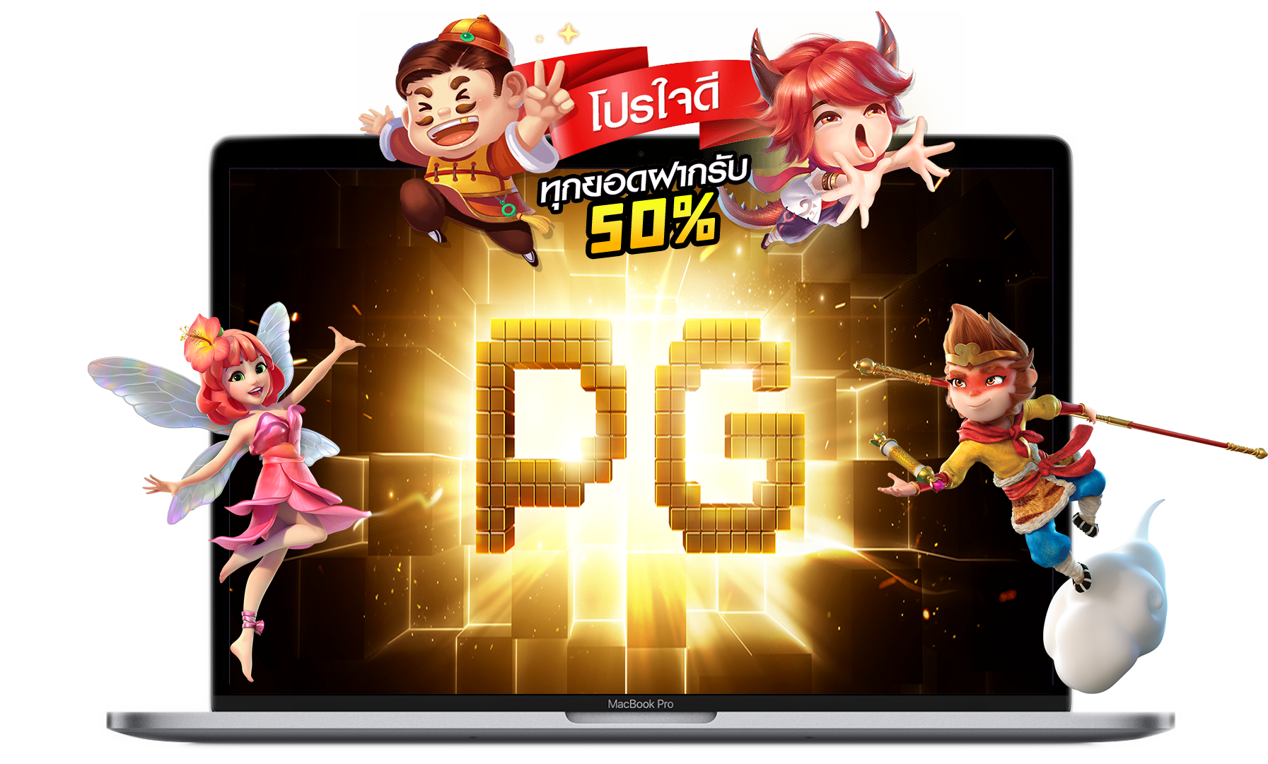 Get pleasure from the benefits of pgslot